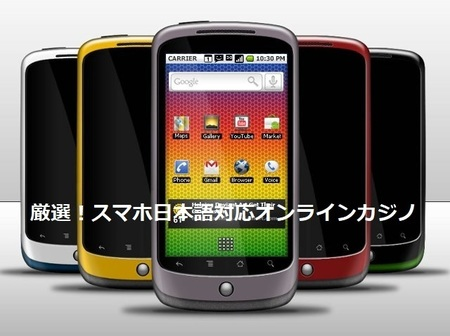 mobile_casino-top.jpg